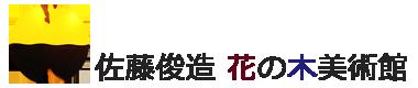 佐藤俊造 花の木美術館